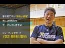 Bリーグ2017-18、サンロッカーズ渋谷特集.1 #22 長谷川智也選手