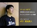 Bリーグ2017-18、サンロッカーズ渋谷特集.3 #51 菊池真人選手