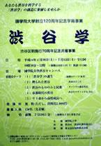 渋谷学ポスター