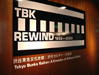 「渋谷東急文化会館」閉館キャンペーン