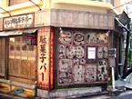 ダディーズ・テーブル恵比寿店