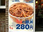 すき家:豚丼