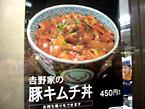 吉野家:豚キムチ丼