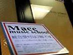 マックミュージックスクール